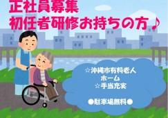 【宜野座村】住宅型有料老人ホームでの介護職☆夜勤は月4~5回!! イメージ