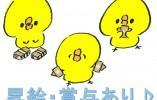 【東神楽町/特別養護老人ホーム】正社員募集 マイカー通勤可 イメージ