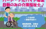 【うるま市】デイサービス、パートアルバイトでのお仕事☆介護福祉士お持ちの方!! イメージ