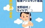 【宜野座村】大手病院勤務で安心☆高速代も支給ありますよ♪ イメージ