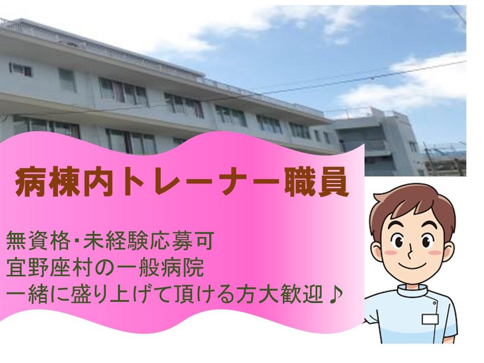 【宜野座村】高速代の支給も有!!トレーナーとして大手病院にて働きませんか? イメージ