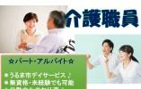 【うるま市】デイサービス、パート・アルバイトでのお仕事♪夜勤無し!! イメージ