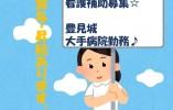 【豊見城市】大手病院★介護職の正社員♪手当充実(^^) イメージ
