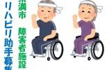糸満市|賞与有|リハビリ助手|日勤のみ|障害者施設 イメージ