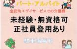 【金武町】デイサービスでの介護職♪駐車場無料♪(パート・アルバイト) イメージ