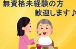 【名古屋市北区】特別養護老人ホームでの介護のお仕事・食事補助あり・退職金あり・賞与3ヶ月以上 イメージ
