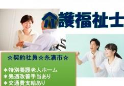 【沖縄県糸満市】特別養護老人ホームでのお仕事です イメージ