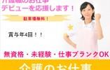 【北谷町】沖縄市デイサービス☆介護職☆賞与4回と充実しています(^^) イメージ