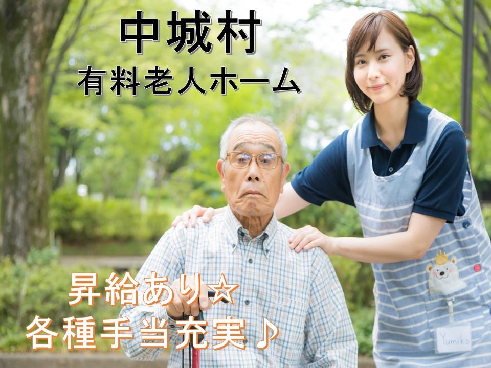 【中城村】オープンしたばかりの有料老人ホーム☆無資格の方も!! イメージ