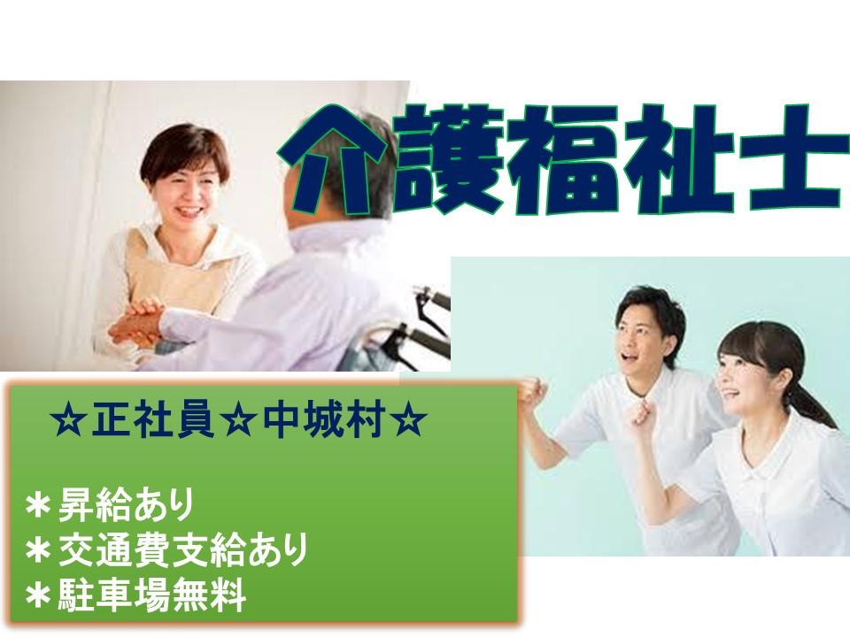 【中城村】オープンしたばかりの有料老人ホーム☆介護福祉士お持ちの方必見!! イメージ
