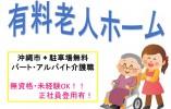 【沖縄市】有料老人ホームでの夜勤専属介護職(パート・アルバイト)*無資格・未経験OK♪ イメージ