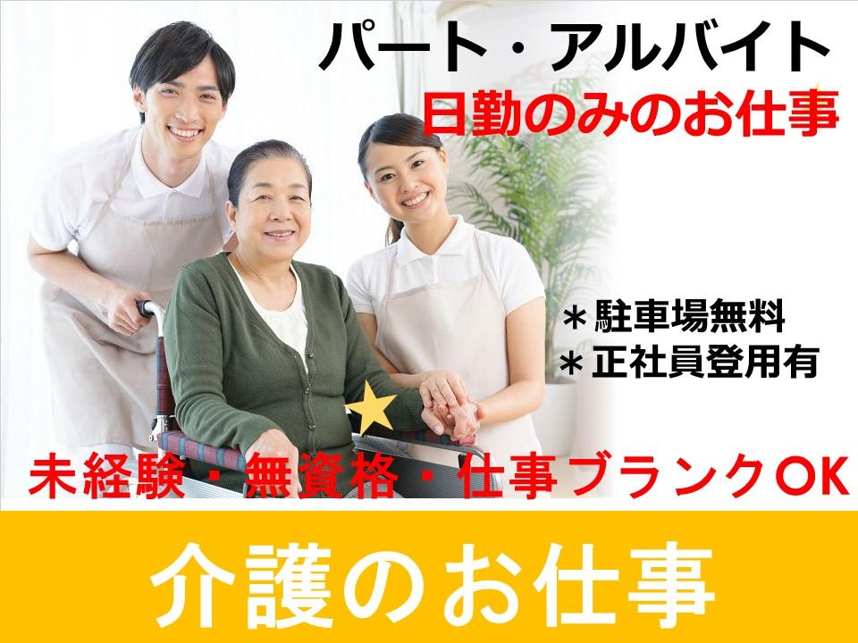 【沖縄県沖縄市】医療機関内での介護のお仕事です。パート・アルバイト募集!! イメージ