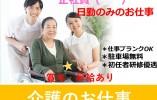 【那覇市】デイサービス☆賞与・昇給あり、月15万円以上~!! イメージ