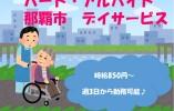 【那覇市】デイサービス☆介護職☆パート週3日~OK!! イメージ