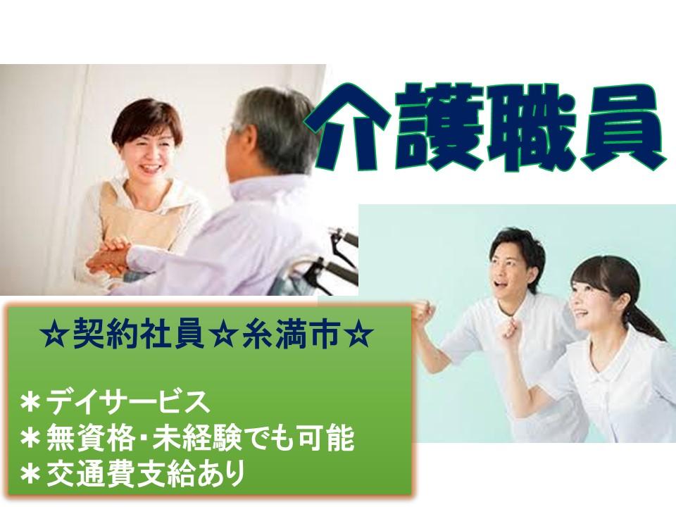糸満市|デイサービス|賞与有|相談員|社会福祉主事任用|日曜休み イメージ