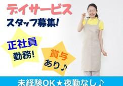 *JR桜井線「京終」駅より徒歩3分*残業ほぼなし*未経験歓迎*無資格歓迎*正社員 イメージ