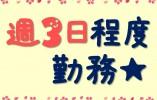 《日勤のみ・週3日~OK♪》【宇土市内】有料老人ホームでの介護職(パート)のお仕事!★残業ほぼなし★ イメージ