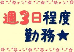 ◆◇急募◇◆【神戸市西区平野町】【特別養護老人ホーム】【パート】看護の資格が活かせます★土日祝は50円UP★◆ イメージ