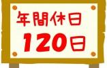 【神戸市須磨区】病院 正社員★経験者求人です★残業ほぼなしでプライベートも充実♪年間休日120日☆彡 イメージ