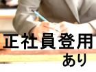 正社員登用制度あり☆彡