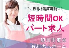 【旭川市東光/有料老人ホーム】◆パート募集◆マイカー通勤可 イメージ