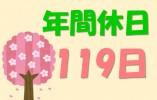 \日祝休み/《東大阪市長田西》賞与2.8ヶ月分*年間休日119日* イメージ