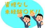 《週3日~相談可》近鉄大阪線 五位堂駅*残業なし*車通勤可*(複製) イメージ