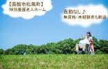 【函館市松風町/特別養護老人ホーム】☆パート社員☆日勤のみ☆ イメージ