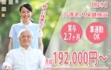 嬉しい賞与2.7ヶ月分♪【柏市】介護老人保健施設の介護職正社員♪便利なマイカー通勤OK♪ イメージ