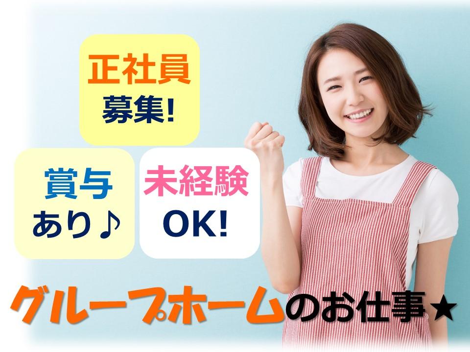 【米沢市】月給20万円以上!未経験OK☆有料老人ホームで介護のお仕事♪ イメージ