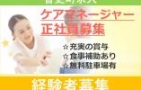 【音更町/グループホーム】☆ケアマネージャー☆賞与4ヶ月分☆実務経験者ある方☆ イメージ