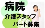 【釧路市/病院】看護助手募集(入浴介助)!1日6時間程度のパート勤務!賞与有り! イメージ