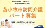 【苫小牧市/訪問介護】☆パート☆未経験・60代の方歓迎☆残業なし☆ イメージ
