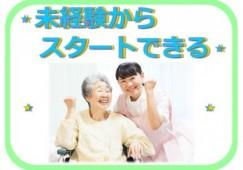【那覇市】リハビリ特化型デイサービス 資格取得支援あり♪ イメージ
