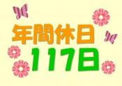 年間休日117日