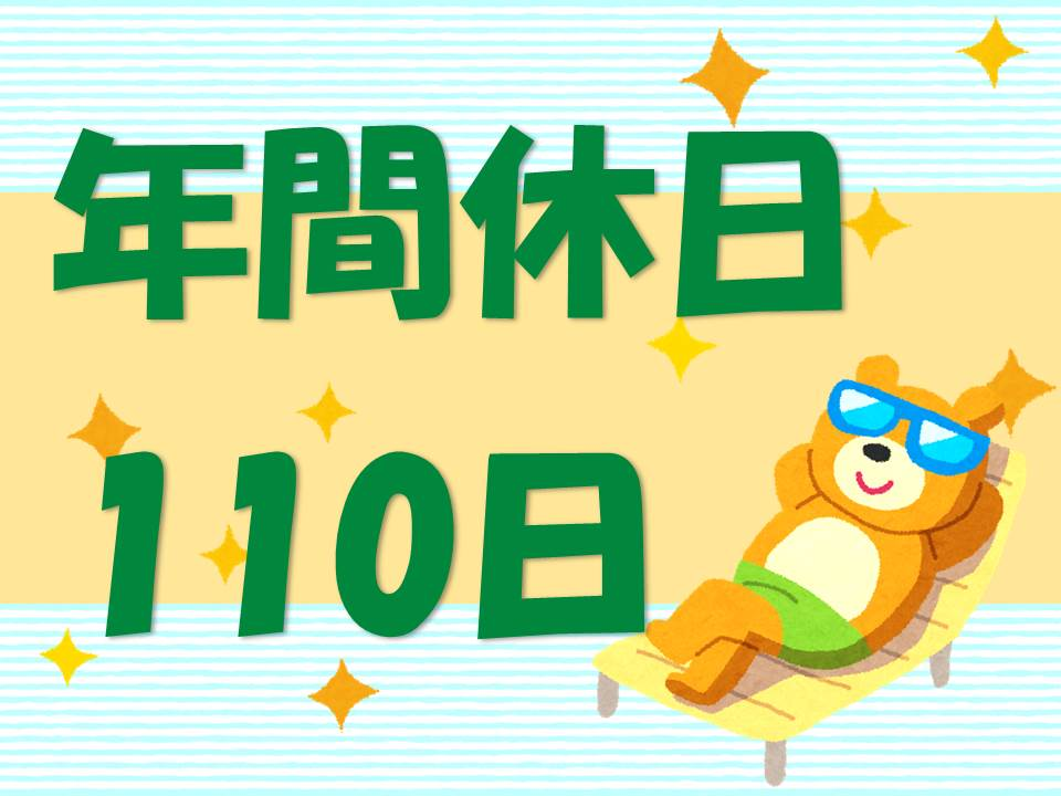 *河内長野市北青葉台*月20万以上で収入安定間違いなしの介護付有料での介護職(正社員) イメージ