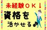 \月額23万円以上・賞与4ヶ月分/特養での正看護師 イメージ