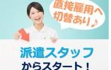 *東大阪市新町*頑張り次第で直接雇用も目指せるデイでの介護職(派遣) イメージ