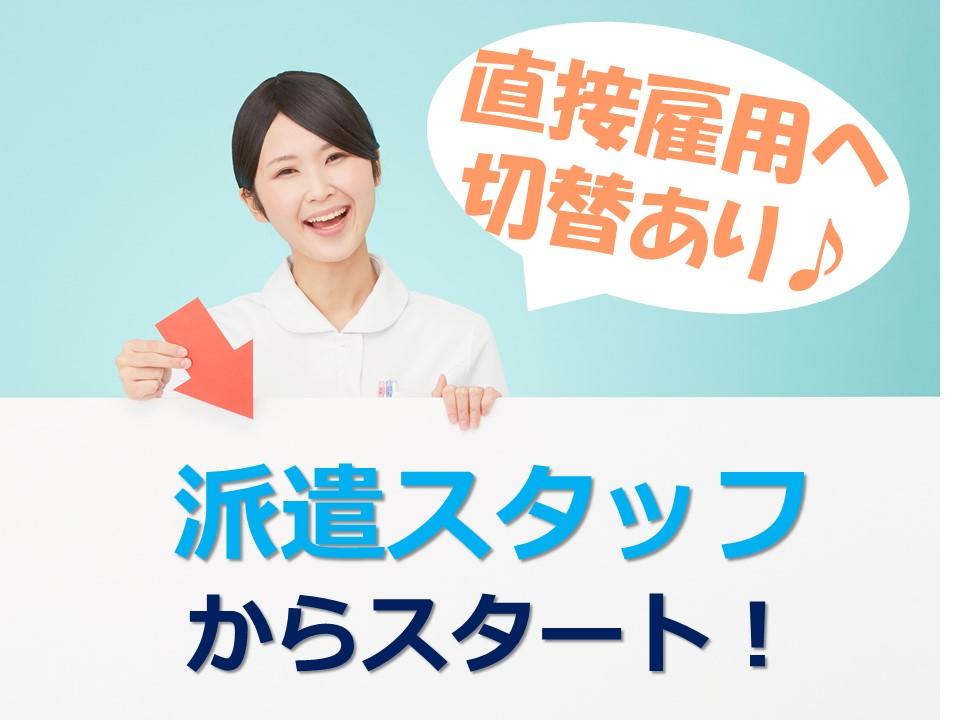 *東大阪市善根寺町*未経験からはじめる方にピッタリの住宅型有料での介護職(派遣) イメージ