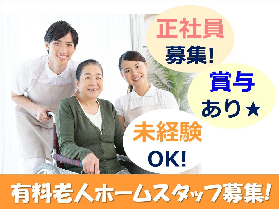 ◆大手有料老人ホーム・正社員◆経験が手当てに加算♪研修充実で安心です! イメージ