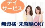 *JR桜井線「京終」駅より徒歩2分*無資格・未経験OK*定年なしで長く働ける*週1日~で自分のペースで働ける イメージ