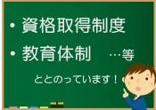 資格取得・教育体制