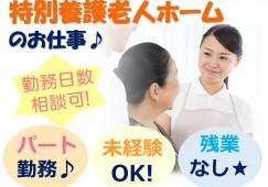 \年齢不問/特養での介護職(パート)/週3日~OK/マイカー通勤可能 イメージ