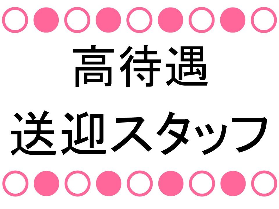 【苫小牧市/訪問介護】☆送迎業務☆パート☆未経験OK☆短期間勤務可能☆ イメージ