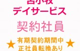 【苫小牧市/グループホーム】☆社会保険完備☆パート☆駅チカ☆職場環境良好☆  イメージ