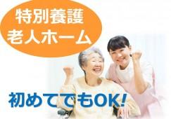 《週3日~勤務可》JR大和路線 大和小泉駅*最寄り駅より徒歩10分*車通勤可* イメージ