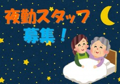 阪急豊中駅近くの住宅型有料老人ホーム*夜勤専従のパート職員大募集 イメージ