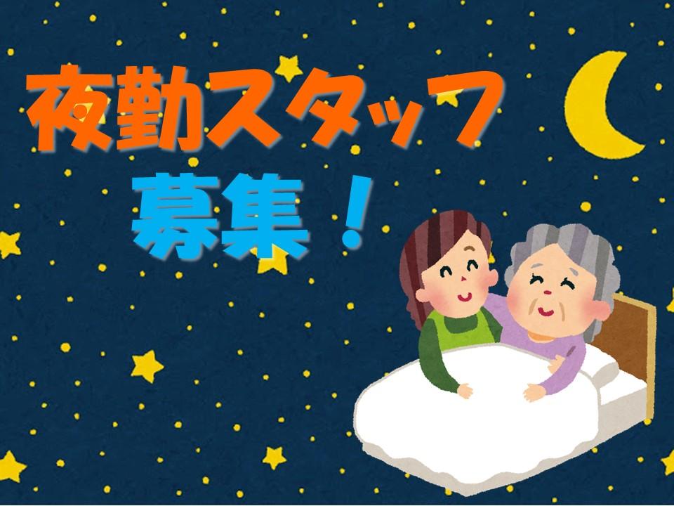 最大賞与20万円・夜勤専従のパート職員大募集 イメージ