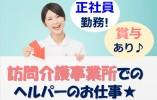 ご利用者様に寄り添った訪問介護*京阪森小路駅すぐ イメージ