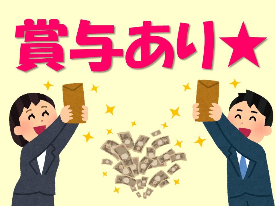 \車通勤可/《南海本線 尾崎駅》月18万以上*賞与あり* イメージ